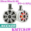 KICKER キッカー KMTC84W MARINE 4Ω 20cm(8インチ) タワーシステム フルレンジ2wayスピーカー ホワイト MAX300W/RMS150W