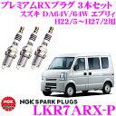NGK プレミアムRXプラグ LKR7ARX-P 車両1台分3本セット スズキ DA64V エブリィバン H22/5〜H27/2 DA64W エブリィワゴン H22/5〜H27/2 D..