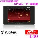ユピテル GPSレーダー探知機 L40 OBDII接続対応 ...