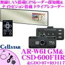 セルスター ドライブレコーダー CSD-600FHR + A...
