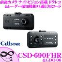 セルスター ドライブレコーダー CSD-690FHR GDO-06セット 前方後方2カメラ 高画質200万画素 HDR FullHD録画 ナイトビジョン 安全運転支援機能 駐車監視機能対応 ダッシュボード取付レーダー探知機用相互通信 日本製国内生産3年保証付き