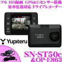 Yupiteru ユピテル SN-ST50c & OP-E8...