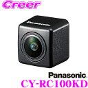 パナソニック Panasonic CY-RC100KD 超小型バックカメラ HDR機能対応 リアビューカメ
