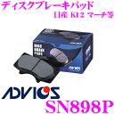 ADVICS アドヴィックス SN898P ブレーキパッド フロント用 日産 K12 マーチ等 互換品番:日清紡 PF2452/ アケボノ AN-675WK 純正代表品番:AY040-NS110