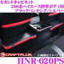 クラフトプラス セカンドキャビネット トヨタ 200系 ハイエース 1/2/3/4/5型 標準ボディ用 内装パーツ HNR-020PS カラー:ブラックパンチング/シルバー 日本製/車検対応