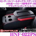 クラフトプラス センターコンソールボックス トヨタ 200系 ハイエース 1/2/3/4/5型 標準ボディ用 内装パーツ HNF-022PS CENTER CONSOLE BOX STAGE2 カラー:ブラックパンチング/シルバー 日本製/車検対応