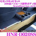 クラフトプラス セカンドキャビネット トヨタ 200系 ハイエース 1/2/3/4/5型 標準ボディ用 内装パーツ HNR-D020SS Scandinavian style(スカンジナビアンスタイル) 日本製/車検対応
