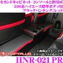 クラフトプラス セカンドキャビネット トヨタ 200系 ハイエース 1/2/3/4/5型 標準ボディ用 内装パーツ HNR-021PR クラフトプラスのコンソールボックスとの併用可能 カラー:ブラックパンチング/レッド 日本製/車検対応