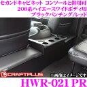クラフトプラス セカンドキャビネット トヨタ 200系 ハイエース 1/2/3/4/5型 ワイドボディ用 内装パーツ HWR-021PR クラフトプラスのコンソールボックスとの併用可能 カラー:ブラックパンチング/レッド 日本製/車検対応