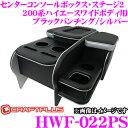 クラフトプラス センターコンソールボックス トヨタ 200系 ハイエース 1/2/3/4/5型 ワイドボディ用 内装パーツ HWF-022PS CENTER CONSOLE BOX STAGE2 カラー:ブラックパンチング/シルバー 日本製/車検対応