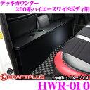 クラフトプラス デッキカウンター トヨタ 200系 ハイエース 1/2/3/4/5型 ワイドボディ用 内装パーツ HWR-010 カラー:プレミアムブラック 日本製/車検対応