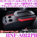 クラフトプラス センターコンソールボックス トヨタ 200系 ハイエース 1/2/3/4/5型 標準ボディ用 内装パーツ HNF-A022PB CENTER CONSOLE BOX STAGE2 カラー:ブラックパンチング/アルミニウムブラック 日本製/車検対応