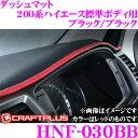 クラフトプラス ダッシュマット トヨタ 200系 ハイエース 1/2/3/4/5型 標準ボディ用 内装パーツ HNF-030BB カラー:ブラック/ブラック 日本製/車検対応