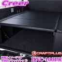 クラフトプラス CP100 ベッドキット トヨタ 200系 ハイエース SGL/SGLワイド/DX 1/2/3/4/5型 標準ボディ用 内装パーツ HNC-100PR カラー:ブラックパンチング/レッド 日本製/車検対応