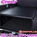 クラフトプラス CP100 ベッドキット トヨタ 200系 ハイエース SGL/SGLワイド/DX 1/2/3/4/5型 ワイドボディ用 内装パーツ HWC-100PB カラー:ブラックパンチング/ブラック 日本製/車検対応