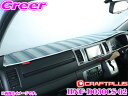 クラフトプラス ダッシュマット トヨタ 200系 ハイエース 1/2/3/4/5型 標準ボディ用 内装パーツ HNF-D030CS-02 California style Type.2(カリフォルニアスタイル) 日本製/車検対応