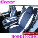 楽天クレールオンラインショップクラフトプラス シートカバー HOS-D100CS-01 ユーロスポーツ California style type1 フルセット トヨタ 200系 ハイエース S-GL(1型/2型/3型/4型/5型/6型)用 日本製/車検対応