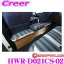 楽天クレールオンラインショップクラフトプラス セカンドキャビネット トヨタ 200系 ハイエース 1/2/3/4/5/6型 ワイドボディ用 内装パーツ HWR-D021CS-02 California style Type.2(カリフォルニアスタイル) 日本製/車検対応
