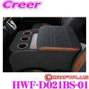 楽天クレールオンラインショップクラフトプラス センターコンソールボックス トヨタ 200系 ハイエース 1/2/3/4/5/6型 ワイドボディ用 内装パーツ HWF-D021BS-01 CENTER CONSOLE BOX STAGE1 Brooklyn style Type.1(ブルックリンスタイル) 日本製/車検対応