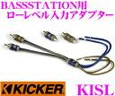 KICKER キッカー KISL BASSSTATION用ローレベル入力アダプター HIDEAWAY HS8用RCA変換アダプター