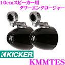 KICKER キッカー KMMTES MARINE KMシリーズ 10cm(4inch)スピーカー用 タワーエンクロージャー カラー:ブラック