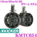 KICKER キッカー KMTC654 MARINE 4Ω 16cm(6インチ) タワーシステム フルレンジ2wayスピーカー チャコールグレイ MAX195W/RMS65W