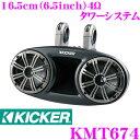 KICKER キッカー KMT674 MARINE 4Ω 16.5cm タワーシステム フルレンジ2wayスピーカー MAX300W/RMS150W