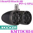 KICKER キッカー KMTDC654 MARINE 4Ω 16cm×2(6インチ) タワーシステム フルレンジ2wayスピーカー チャコールグレイ MAX390W/RMS130W
