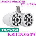 KICKER キッカー KMTDC654W MARINE 4Ω 16cm×2(6インチ) タワーシステム フルレンジ2wayスピーカー ホワイト MAX390W/RMS130W