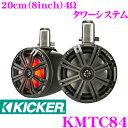 KICKER キッカー KMTC84 MARINE 4Ω 20cm(8インチ) タワーシステム フルレンジ2wayスピーカー チャコールグレイ MAX300W/RMS150W