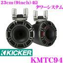 KICKER キッカー KMTC94 MARINE 4Ω 23cm(9インチ) タワーシステム フルレンジ2wayスピーカー チャコールグレイ MAX600W/RMS300W