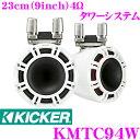 KICKER キッカー KMTC94W MARINE 4Ω 23cm(9インチ) タワーシステム フルレンジ2wayスピーカー ホワイト MAX600W/RMS300W