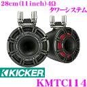 KICKER キッカー KMTC114 MARINE 4Ω 28cm(11インチ) タワーシステム フルレンジ2wayスピーカー チャコールグレイ MAX600W/RMS300W
