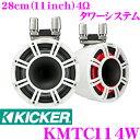 KICKER キッカー KMTC114W MARINE 4Ω 28cm(11インチ) タワーシステム フルレンジ2wayスピーカー ホワイト MAX600W/RMS300W