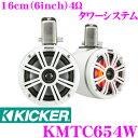 KICKER キッカー KMTC654W MARINE 4Ω 16cm(6インチ) タワーシステム フルレンジ2wayスピーカー ホワイト MAX195W/RMS65W
