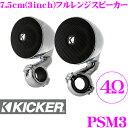 KICKER キッカー パワースポーツ PSM3 7.5cm(3inch)フルレンジスピーカー 4Ω MAX 100W/RMS 50W