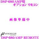 ミューディメンション μ-Dimension DSP-680...