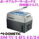 DOMETIC ドメティック DM-TC-14FL-12/24 車載用ポータブルクーラーボックス トロピクール DC12V DC24V 保温 保冷庫 内容積13.7L 500mlペットボトル16本収納