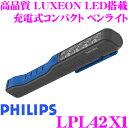 フィリップス PHILIPS LPL42X1 PEN20 高品質 LUXEON LED搭載 充電式コンパクト ペンライト 200lm/100lm ワークライト ポケットに収まるコンパクト作業灯