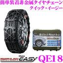 カーメイト バイアスロン 簡単取付 非金属 タイヤチェーン QUICK EASY クイック・イー