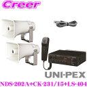 【2/25はP2倍】UNI-PEX ユニペックス 12V仕様 SDHC対応 20W Aセット NDS-202A + CK-231/15×2 + LS-404 4点セット SDレコーダー付車載アンプ + コンビネーションスピーカー + スピーカーケーブル マイクロホン付属