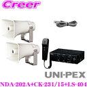 【2/25はP2倍】UNI-PEX ユニペックス 12V仕様 20W Bセット NDA-202A + CK-231/15×2 + LS-404 4点セット 車載アンプ + コンビネーションスピーカー + スピーカーケーブル マイクロホン付属
