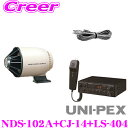 【2/25はP2倍】UNI-PEX ユニペックス 12V仕様 SDHC対応 10W Bセット NDS-102A + CJ-14 + LS-404 3点セット SDレコーダー付車載アンプ + コンビネーションスピーカー + スピーカーケーブル マイクロホン付属