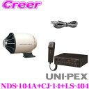 【2/25はP2倍】UNI-PEX ユニペックス 24V仕様 SDHC対応 10W Bセット NDS-104A + CJ-14 + LS-404 3点セット SDレコーダー付車載アンプ + コンビネーションスピーカー + スピーカーケーブル マイクロホン付属