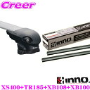 【3/4〜3/11はエントリー 3点以上購入でP10倍】カーメイト INNO イノー マツダ KF系 CX-5 (フラッシュレール付)用 エアロベースキャリア(フラッシュタイプ)取付4点セット XS400 XB108 XB100 TR185