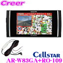 セルスター 超速GPSレーダー探知機 AR-W83GA & RO-109 3.7