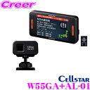 【2/25はP2倍】セルスター AR-W55GA + AL-01 GPSレーダー探知機 + レーザー受信機 OBDII接続対応 3.2インチ液晶 レーザー式オービス対応 無線LAN搭載 日本国内生産 三年保証