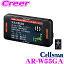 セルスター GPSレーダー探知機 AR-W55GA OBDII接続対応 3.2インチ液晶 レーザー式オービス対応 無線LAN搭載 日本国内生産 超速GPSレーダー探知機 三年保証 ドライブレコーダー相互通信対応