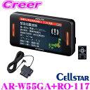 セルスター GPSレーダー探知機&OBDIIコードセット AR-W55GA+RO-117 OBDII接続対応 3.2インチ液晶 レーザー式オービス対応 無線LAN搭載 日本国内生産 三年保証 ドライブレコーダー相互通信対応