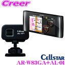 セルスター AR-W83GA + AL-01 GPSレーダー探知機 + レーザー受信機 セット 無線LAN搭載 最新GPSデータ更新無料 レーザー式オービス対応 日本製3年保証